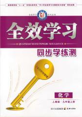 全效学习系列丛书:化学·人教版·九年级上册(仅适用PC阅读)