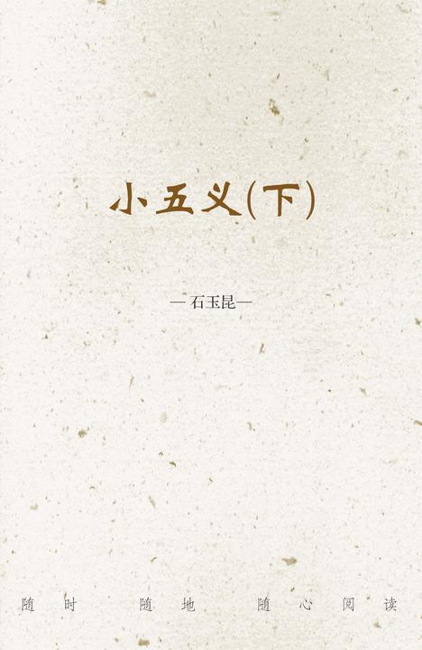 小五义(下)