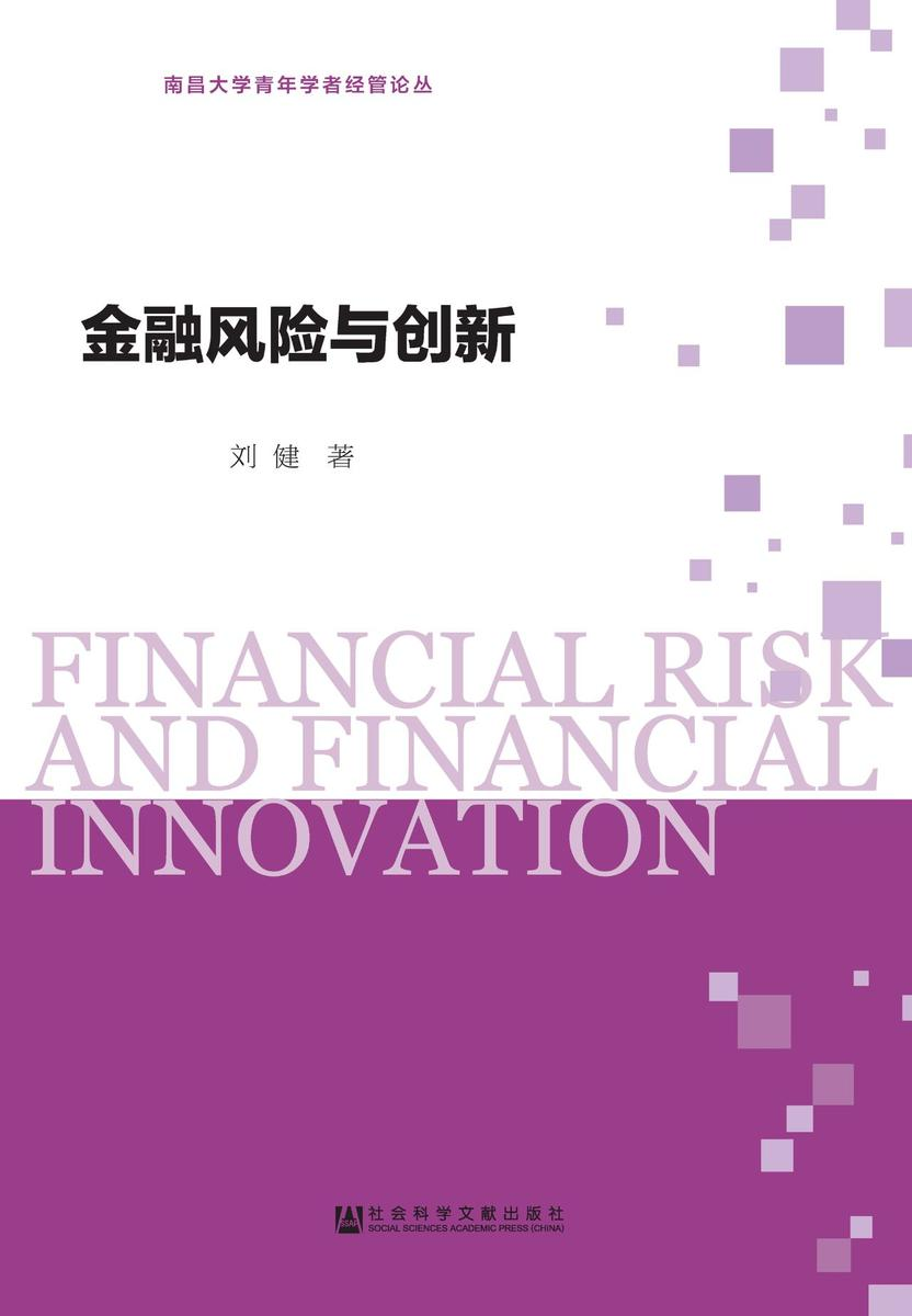金融风险与创新(南昌大学青年学者经管论丛)
