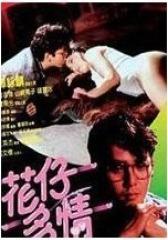 花仔多情 粤语(影视)