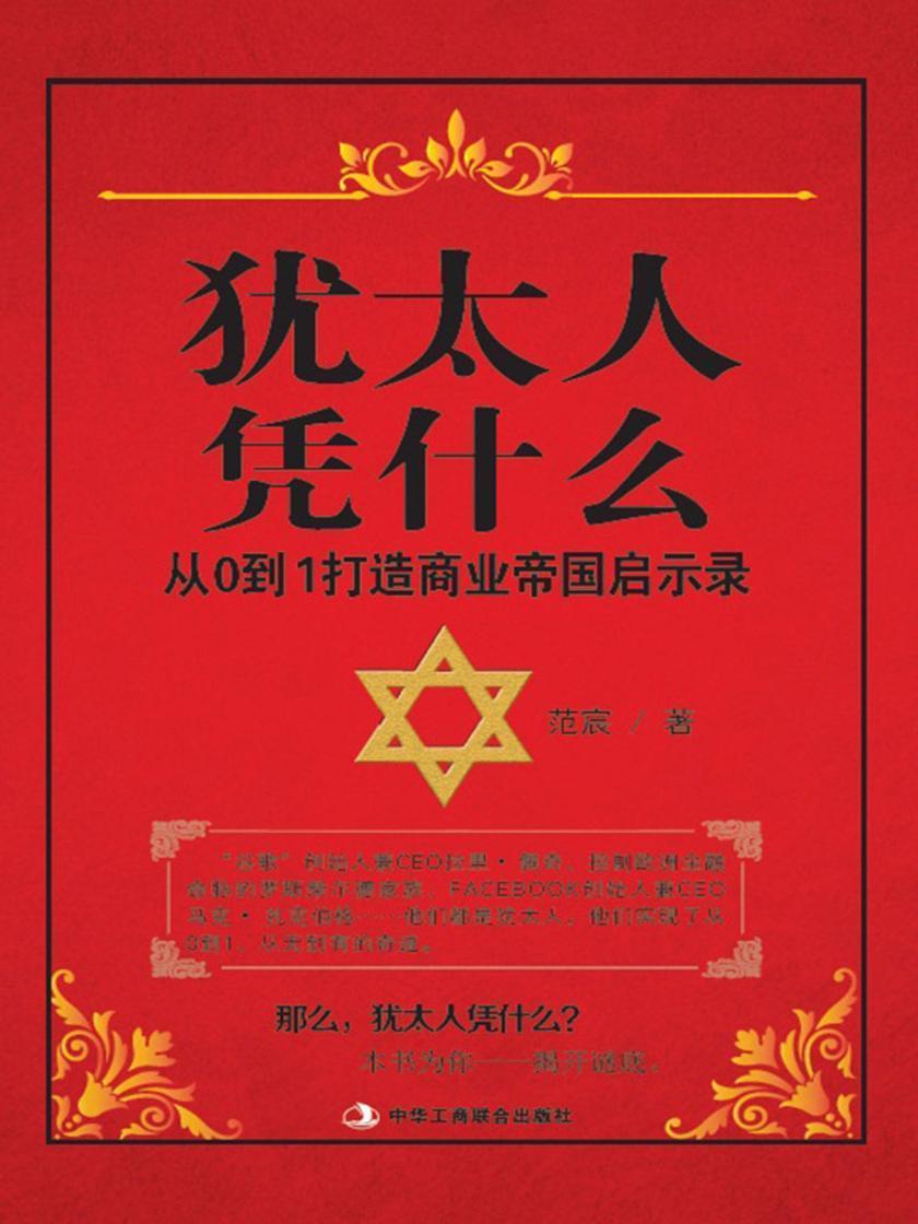 犹太人凭什么——从0到1打造商业帝国启示录