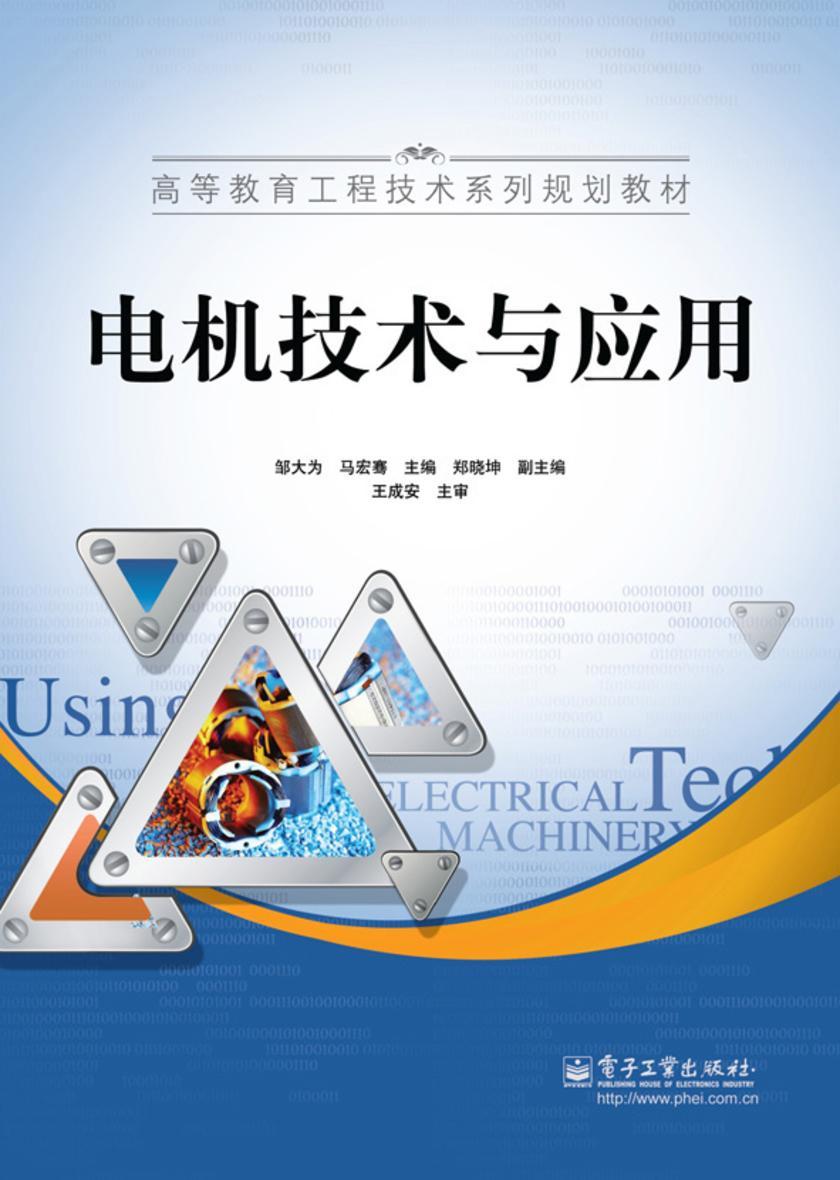 电机技术与应用