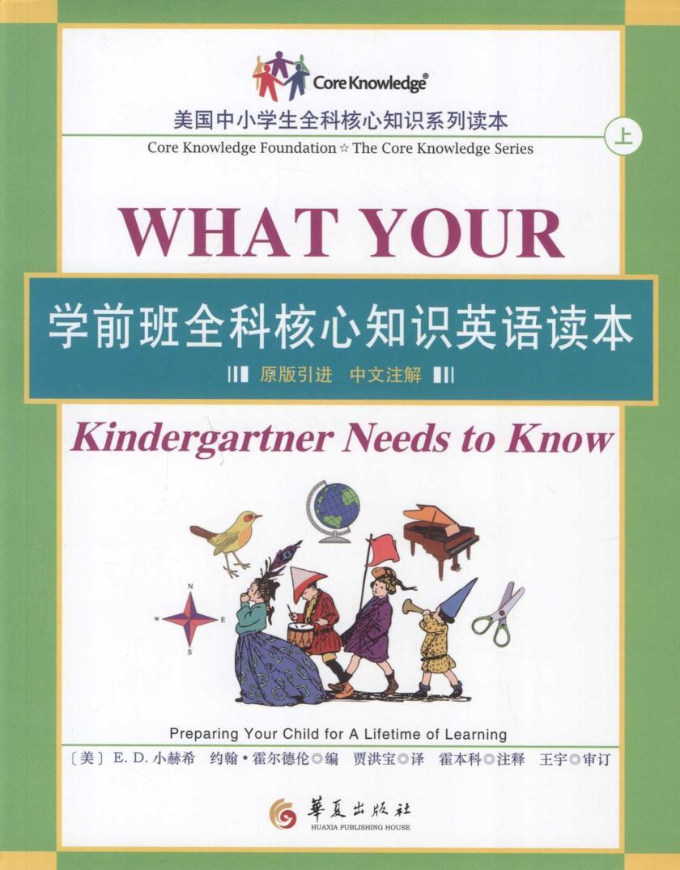 全科核心知识英语学前班上(套装共2册)