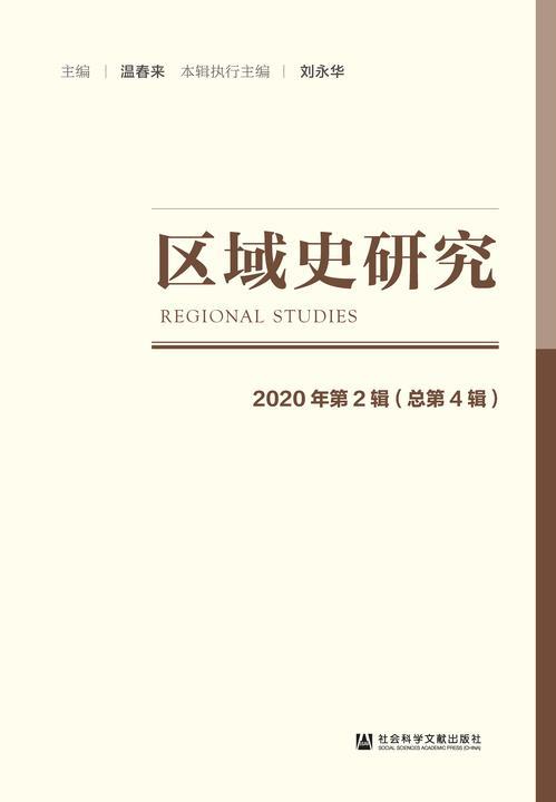 区域史研究(2020年第2辑/总第4辑)