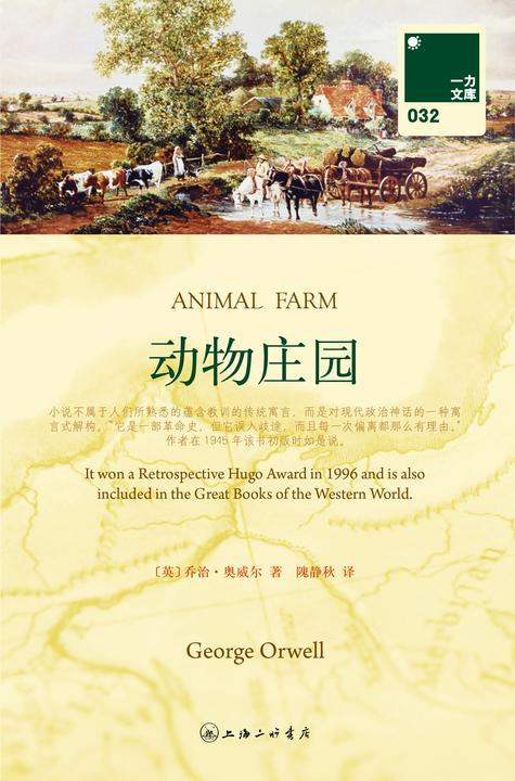 双语译林:动物庄园
