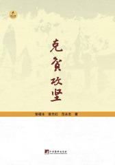 克贫攻坚:中国农村扶贫资金效率研究