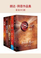 朗达·拜恩作品集(套装共5册)