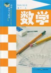 高中导学与探究丛书.数学.高一(上)(仅适用PC阅读)