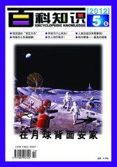 百科知识 半月刊 2012年10期(电子杂志)(仅适用PC阅读)