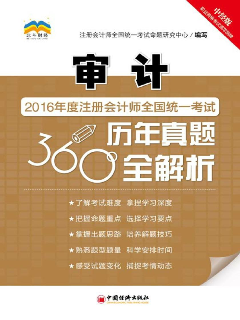 (2016年度)注册会计师全国统一考试历年真题360:全解析审计