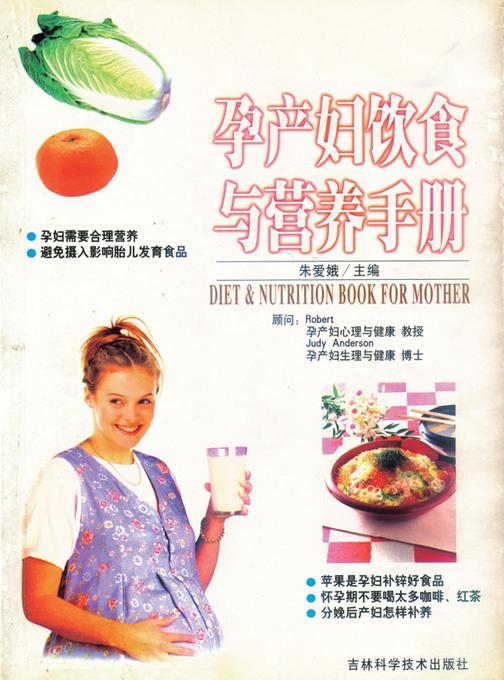 孕产妇饮食与营养手册
