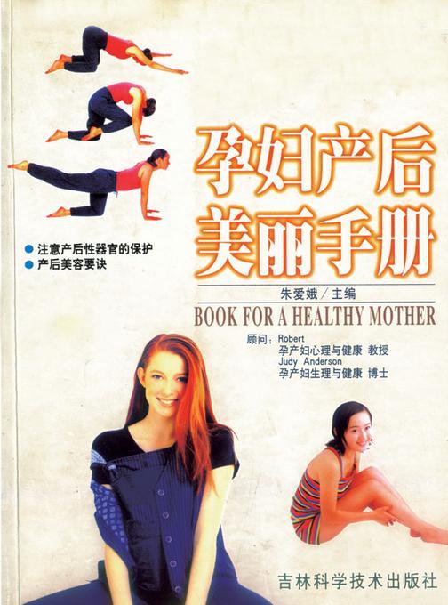 孕妇产后美丽手册