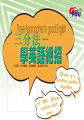 三分法──學英語絕招(仅适用PC阅读)