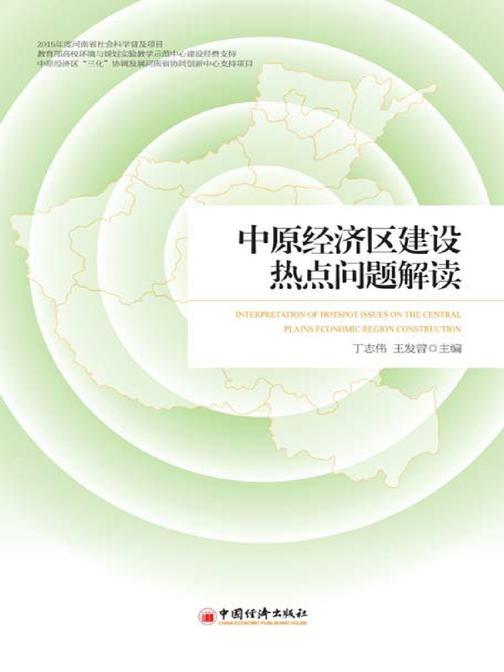 中原经济区建设热点问题解读