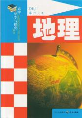 高中导学与探究丛书.地理.高一(上)(仅适用PC阅读)