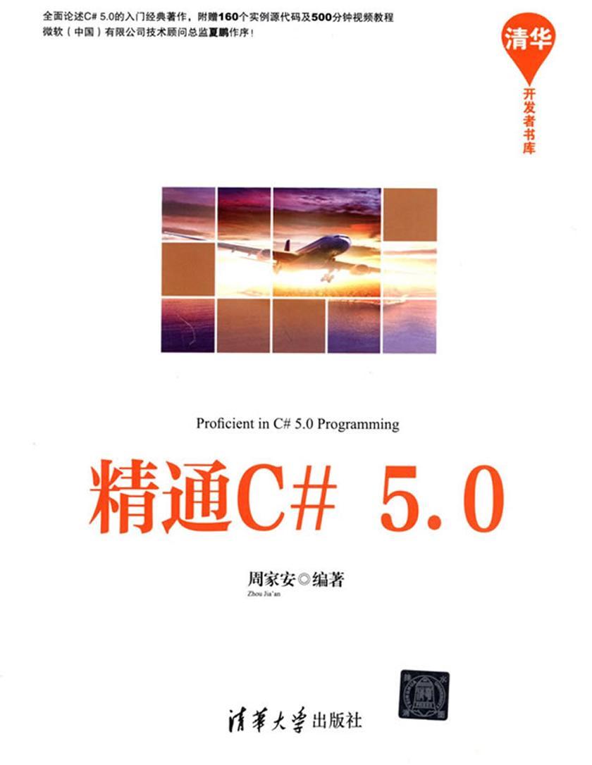 精通C#5.0(仅适用PC阅读)
