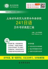 上海对外经贸大学商务外语学院241日语历年考研真题汇编