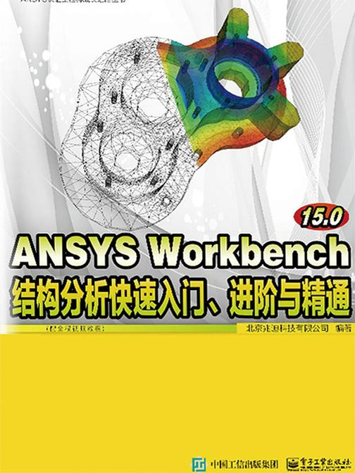 ANSYS Workbench 15.0结构分析快速入门、进阶与精通(配全程视频教程)