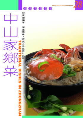 中山家鄉菜(仅适用PC阅读)