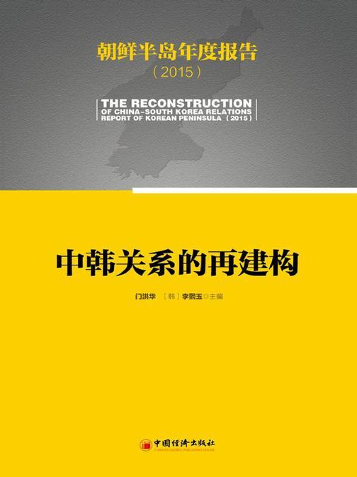 朝鲜半岛年度报告(2015):中韩关系的再构造