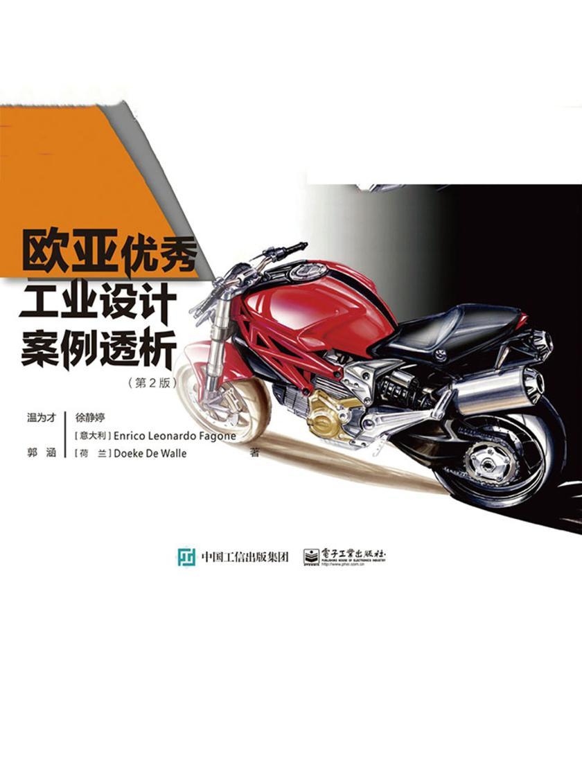 欧亚优秀工业设计案例透析(第2版)