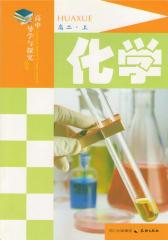 高中导学与探究丛书.化学.高二(上)(仅适用PC阅读)