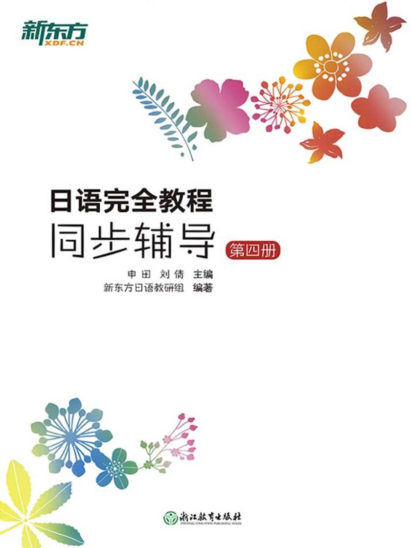 日语完全教程同步辅导:第四册