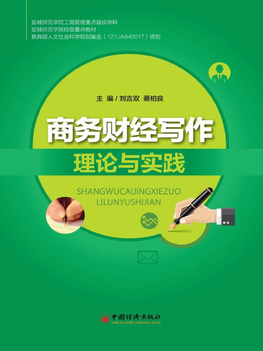 商务财经写作理论与实践