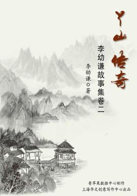 丫山传奇(李幼谦故事集卷二)