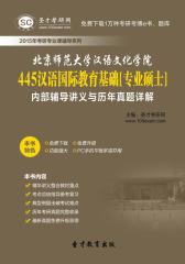 2017年北京师范大学汉语文化学院445汉语国际教育基础[专业硕士]内部辅导讲义与历年真题详解