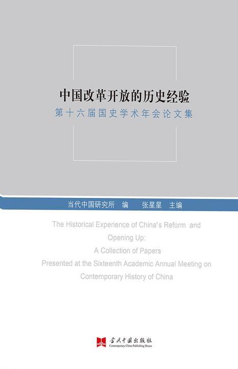 中国改革开放的历史经验:第十六届国史学术年会论文集