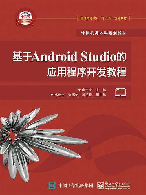 基于Android Studio的应用程序开发教程