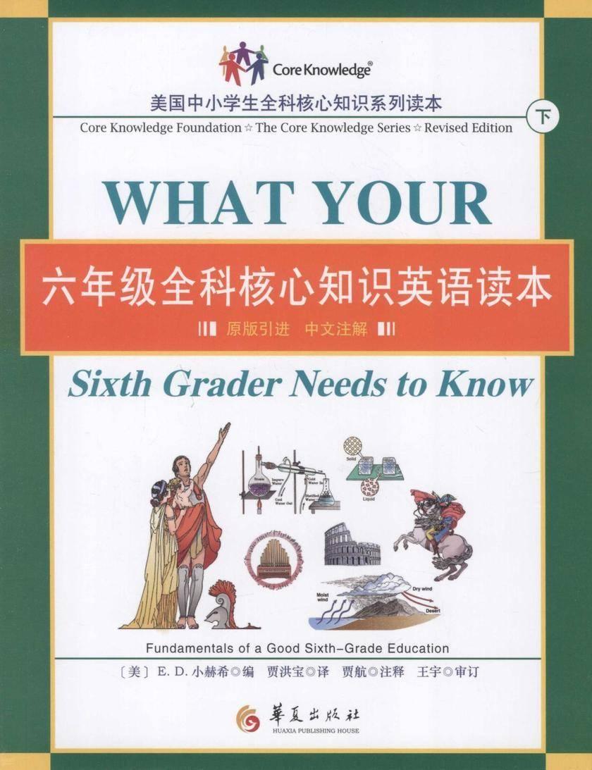 全科核心知识英语六年级下(套装共2册)