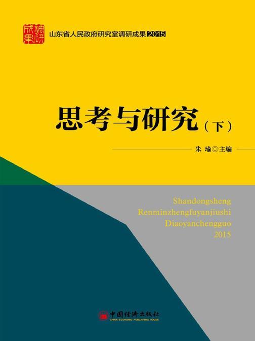 思考与研究:山东省人民政府研究室理论文章合集(下)