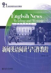 新闻英语阅读与写作教程(21世纪英语专业系列教材)