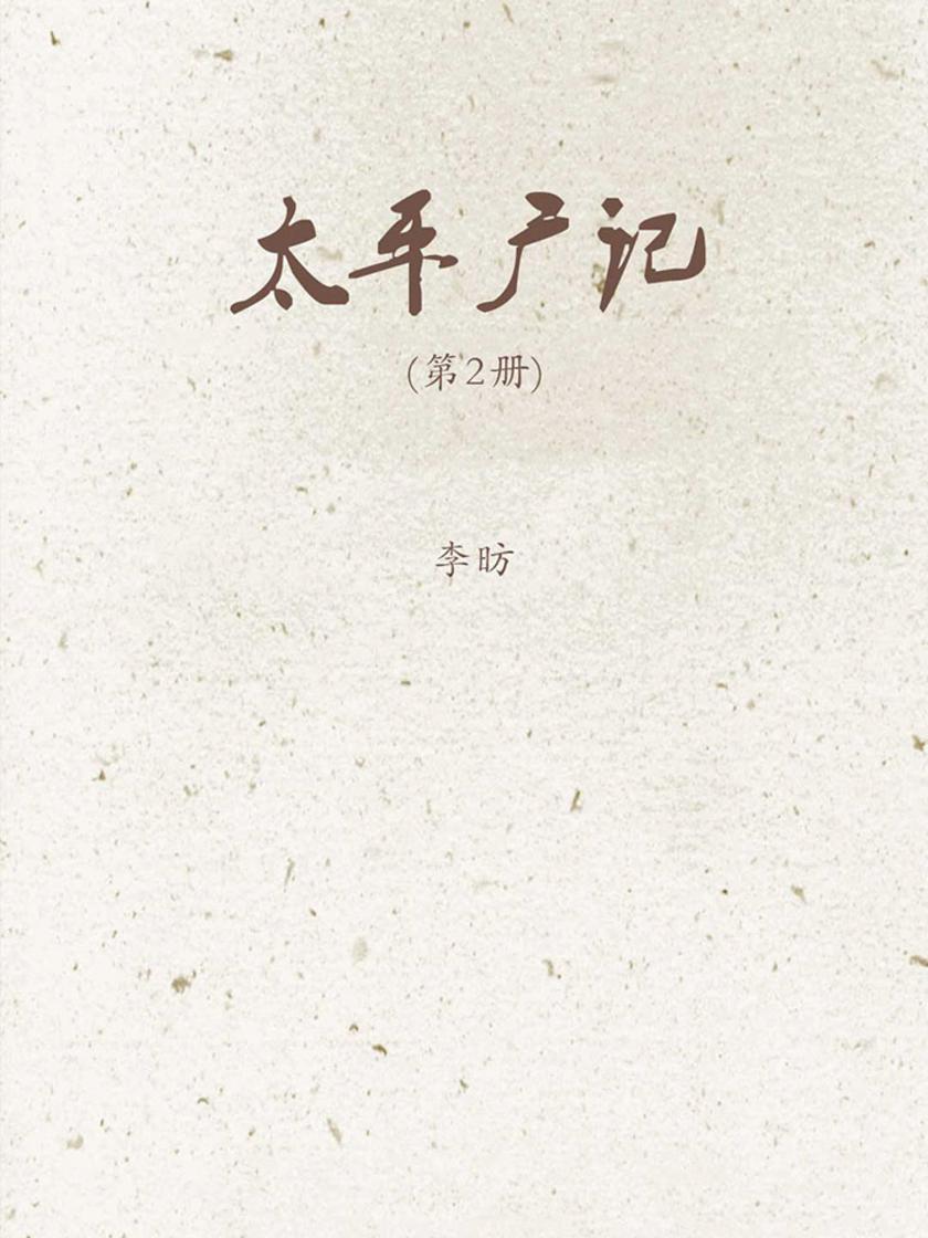 太平广记(第2册)