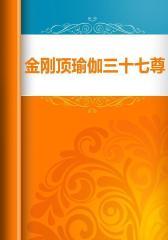 金刚顶瑜伽三十七尊出生义