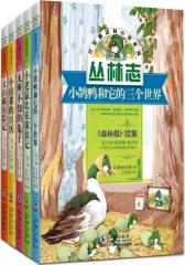 比安基动物小说系列之丛林志(试读本)