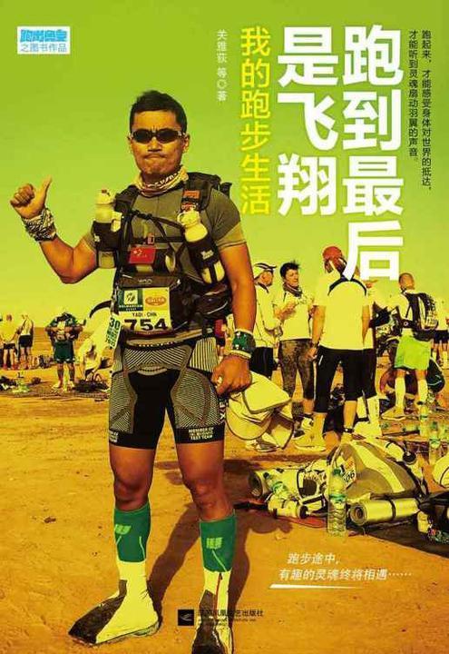 跑到最后是飞翔:我的跑步生活