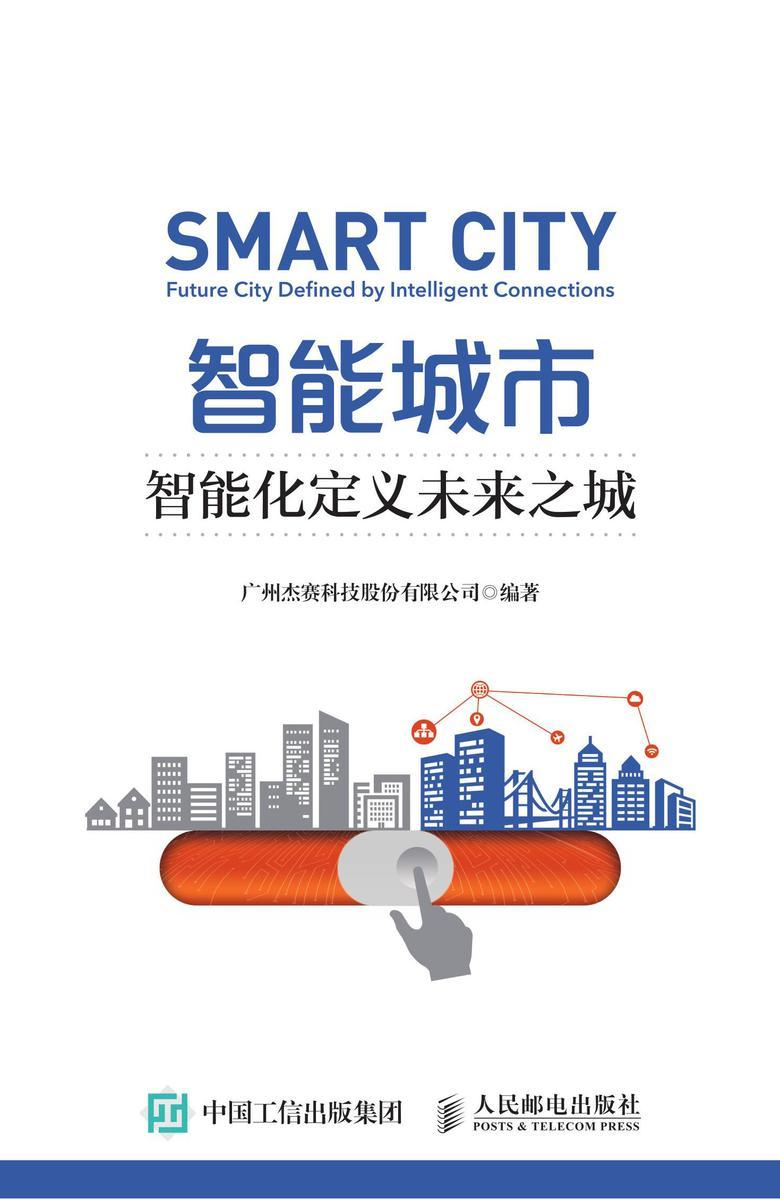 智能城市:智能化定义未来之城