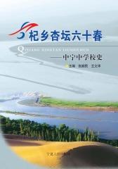 杞乡杏坛六十春:中宁中学校史