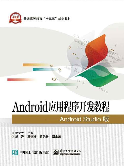 Android应用程序开发教程——Android Studio版
