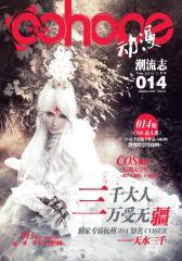 OOHOPE动漫潮流志 月刊 2012年02期(电子杂志)(仅适用PC阅读)