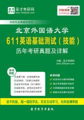 北京外国语大学611英语基础测试(技能)历年考研真题及详解