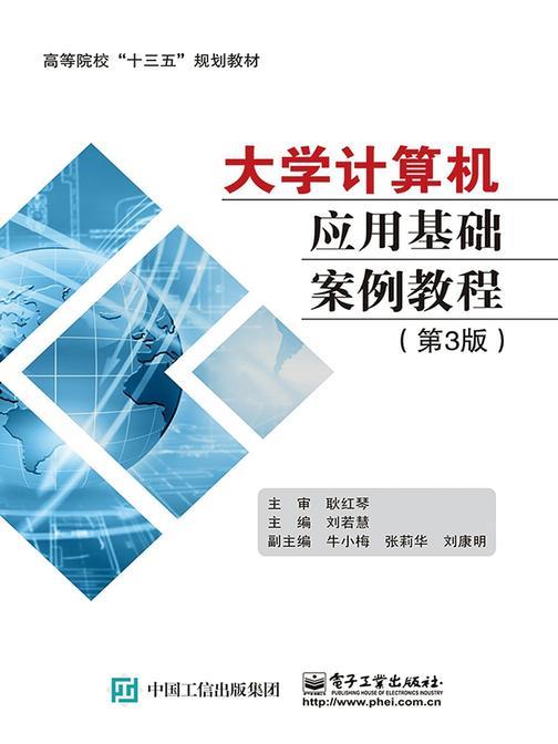 大学计算机应用基础案例教程(第3版)