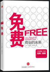 免费:商业的未来(浓缩版)