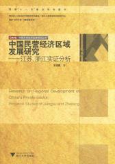 中国民营经济区域发展研究:江苏、浙江实证分析