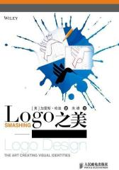 Logo之美——创意视觉标志设计(试读本)
