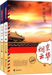 京华烟云(民国经典小说)