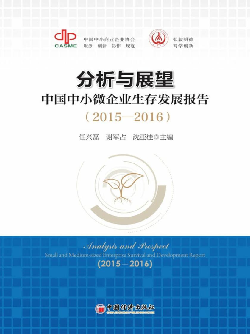 分析与展望:中国中小微企业生存发展报告(2015-2016)